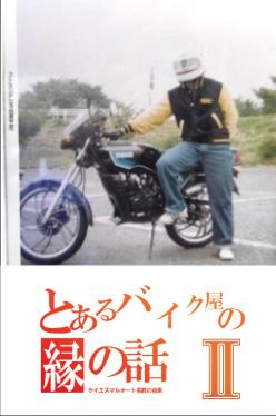 とあるバイク屋の縁の話2