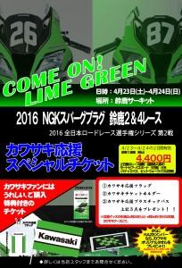 SPチケットポスター_RR_鈴鹿_店頭